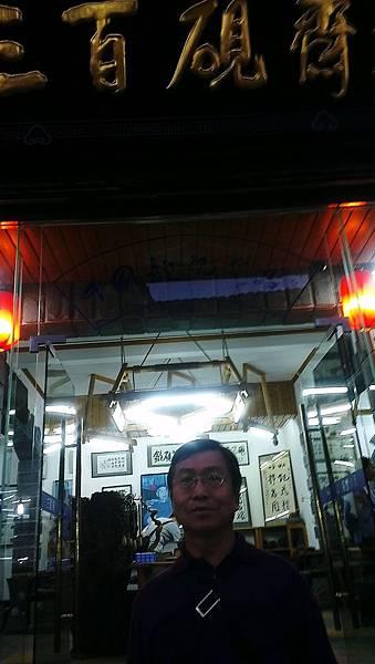 李廷鈞上海行68