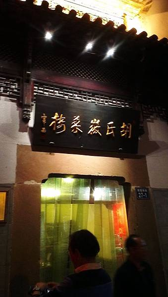 李廷鈞上海行70