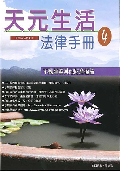李永然律師、張謀勝律師、李廷鈞地政士「天元生活法律手冊4」