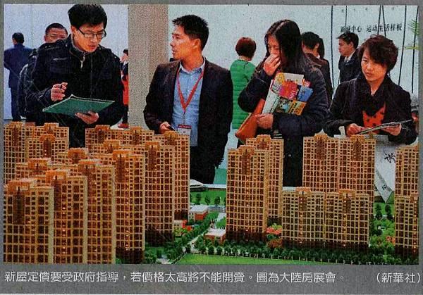 李廷鈞和大家分享北京新屋限制售價