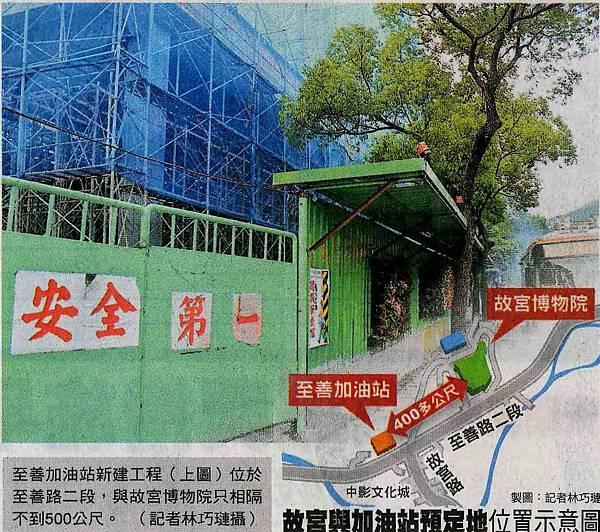 《李廷鈞和大家分享》北市府准蓋加油站又廢照,遭法院判賠新台幣3300萬