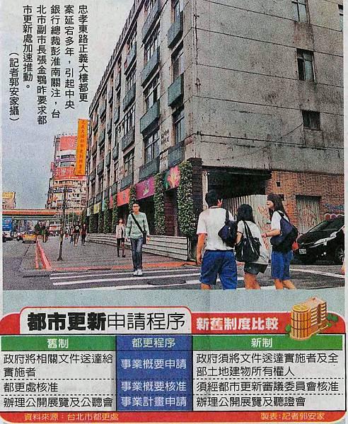 《李廷鈞和大家分享》大法官釋憲後台北市的都更流程3新制上路,共97案受影響