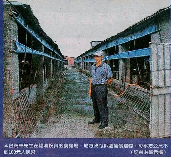 《李廷鈞和大家分享》福建台商被迫搬遷但補償遠低於市價