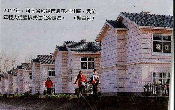 中國大陸城鎮化將建立國家土地銀行