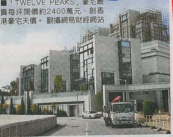 香港出現開價每坪2400萬豪宅  文◎李廷鈞地政士