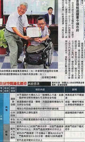台北市興隆公宅已獲得「通用住宅標章」! 文◎李廷鈞地政士