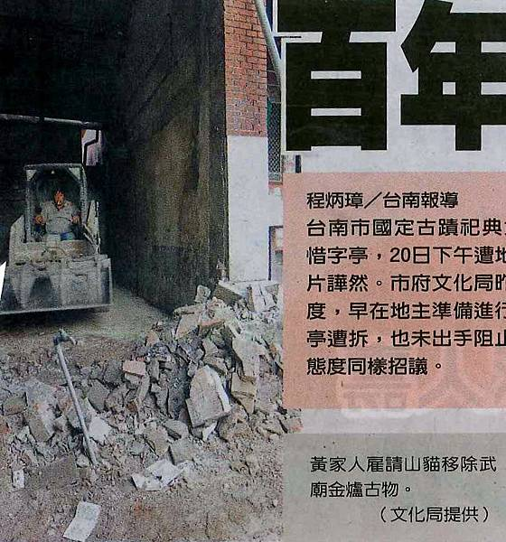 台北市私有古蹟修繕補助遭質疑分配不公 文◎李廷鈞地政士