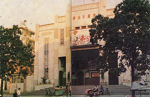80年代華僑劇院.jpg