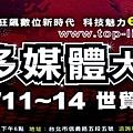 2008 台北國際多媒體展免費入場券