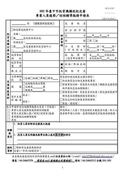 102年專業人員服務申請表0615版