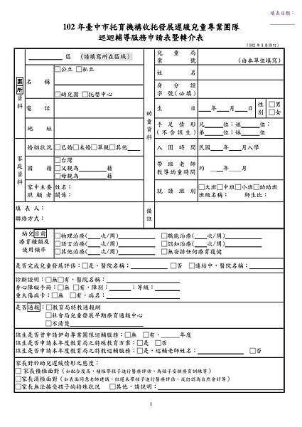 102年專業團隊巡輔服務申請表-page1