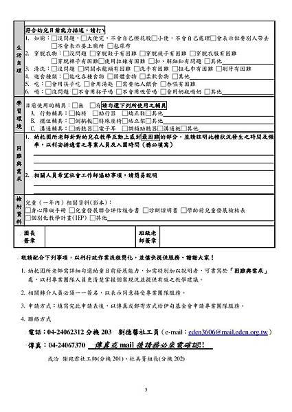 102年專業團隊巡輔服務申請表-page3
