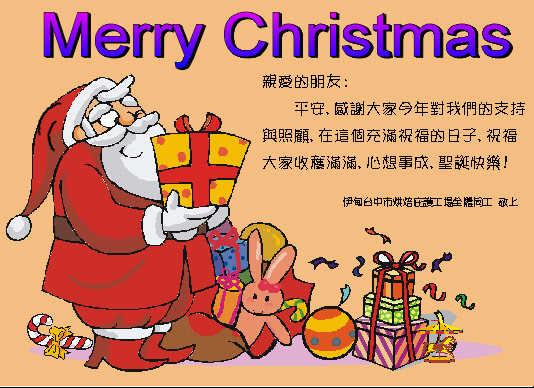 伊甸聖誕祝福卡.JPG