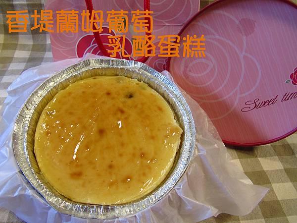 香堤蘭姆葡萄乳酪蛋糕
