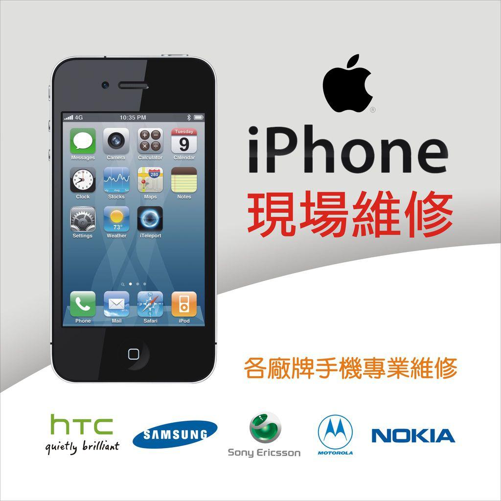 1010113-大通通訊行-iphone現場維修-113x113-1.jpg