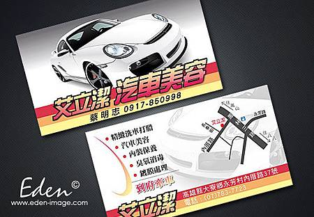 汽車美容-名片設計