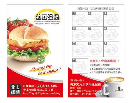 早餐店-集點卡設計1