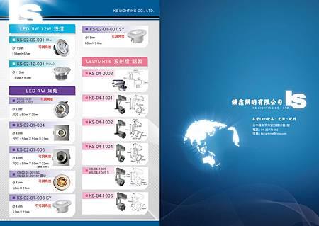 LED燈產品型錄