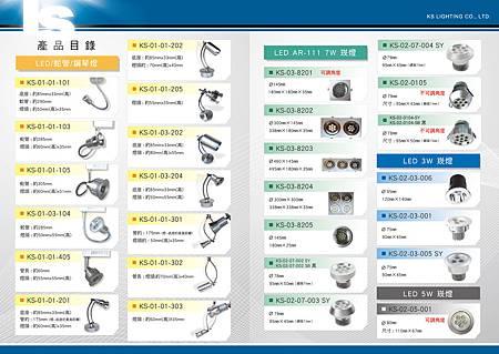 LED燈型錄製作