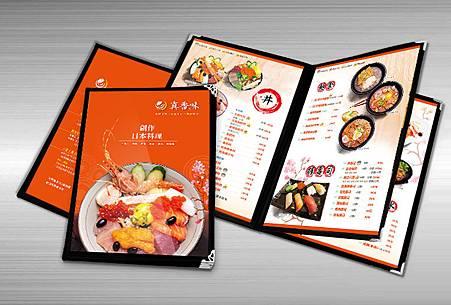 日式餐廳菜單