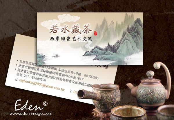 陶藝名片設計