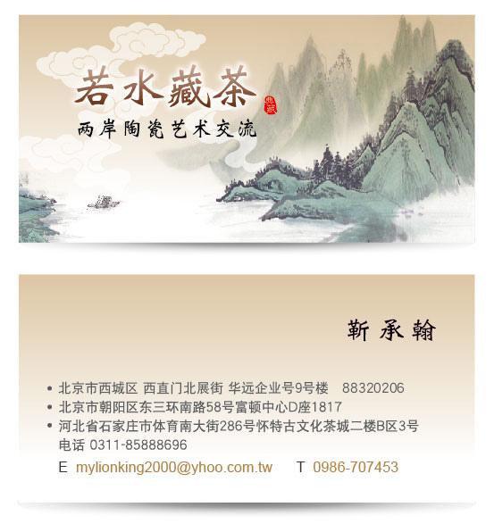 中國風設計
