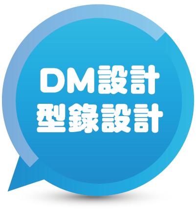 DM型錄作品