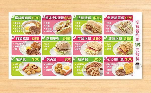 早餐店-菜單看板2.jpg