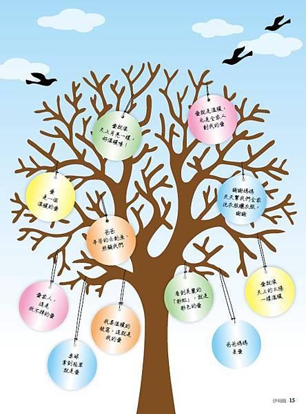 澎湖愛之樹