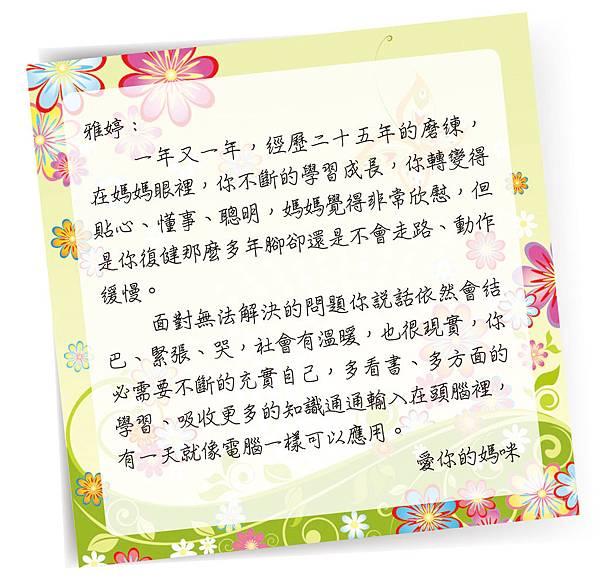 《雅婷媽媽的一封信》