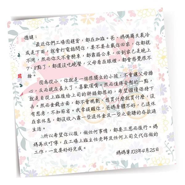 《德健媽媽的一封信》