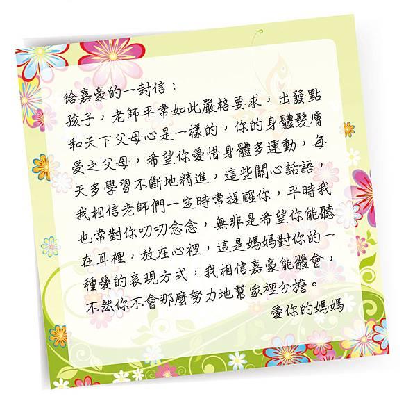 《嘉豪媽媽的一封信》