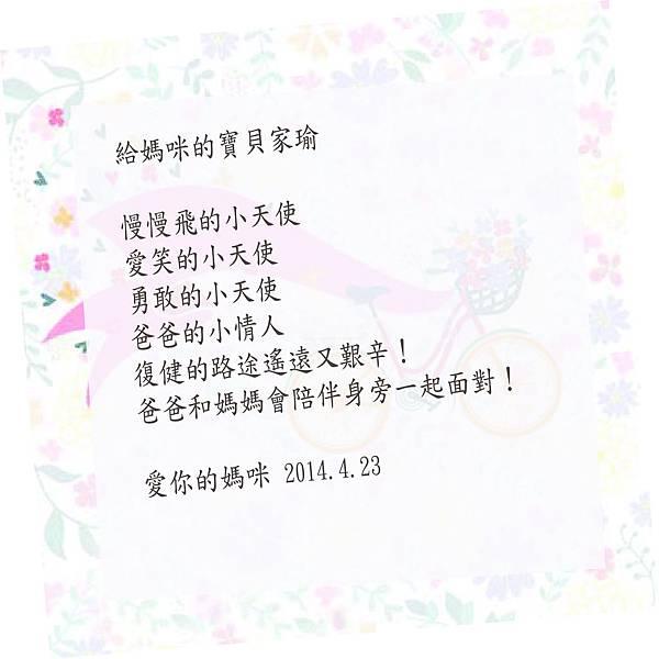 《家瑜媽媽的一封信》