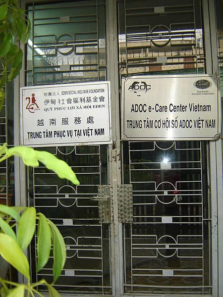 伊甸於越南的辦公室。