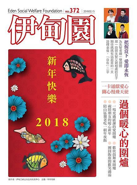 伊甸園2月號月刊封面