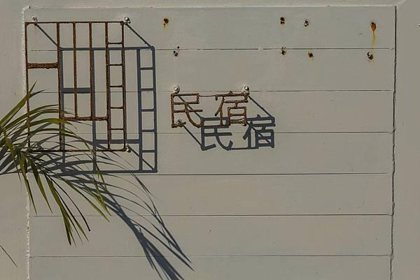 7圖說:村裡有許多特色民宿(紅茶工房)