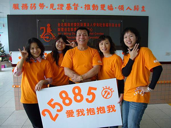 伊甸25885的活動,同工們熱烈宣傳。