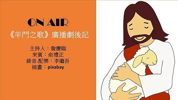 羊門之歌廣播劇簡報設計(全)