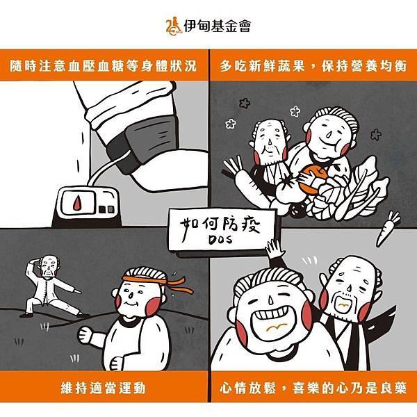 武漢肺炎 IG_200226_2