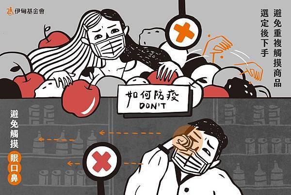 武漢肺炎 (購物篇) - 中文-02
