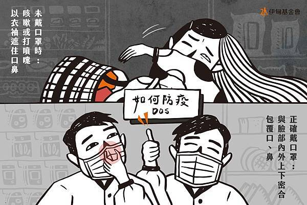 武漢肺炎 (購物篇) - 中文-03