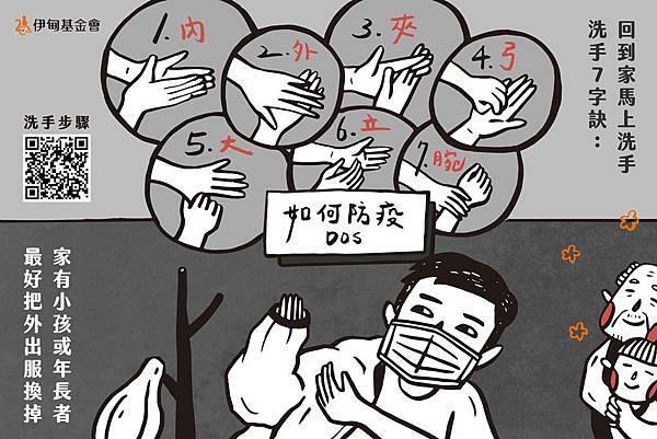 武漢肺炎 (購物篇) - 中文-04