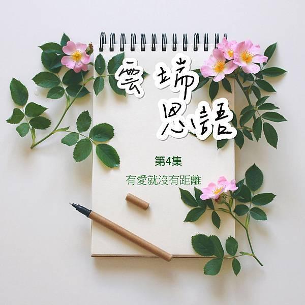 筆記本-刊頭2