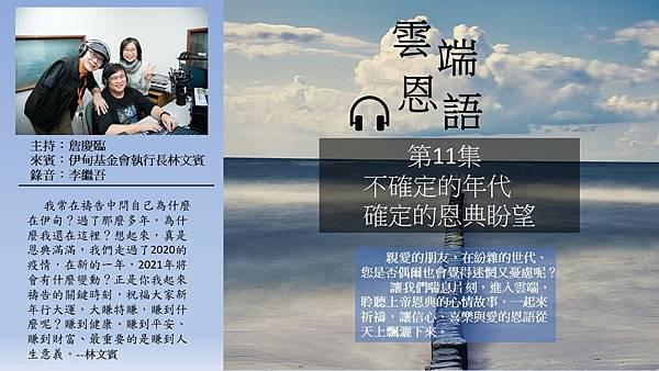 雲端恩語-執行長(語音版)202101