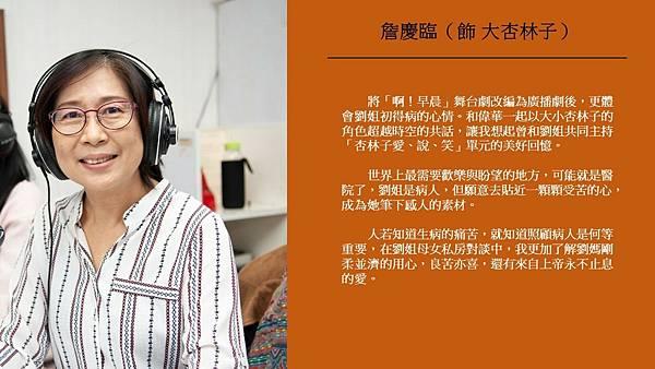 人物-詹慶臨