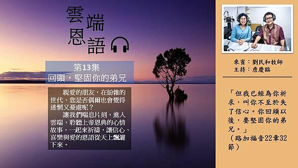 雲端恩語-劉民和牧師2  語音版