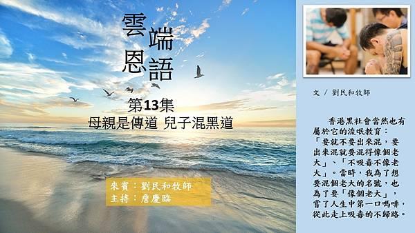 雲端恩語-劉民和牧師 文字版