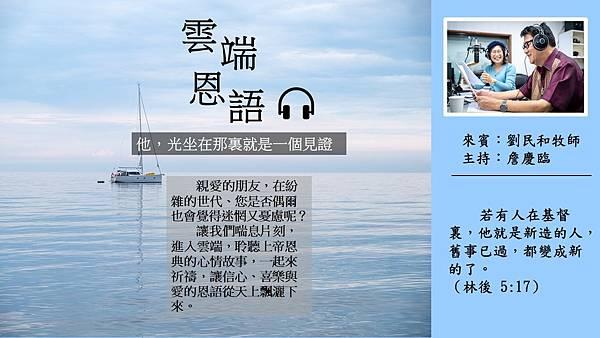 雲端恩語-劉民和牧師15集語音版