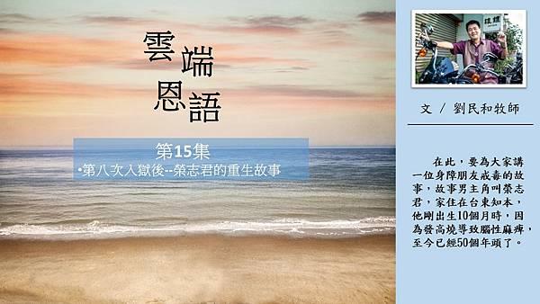 雲端恩語-劉民和牧師15集文字版