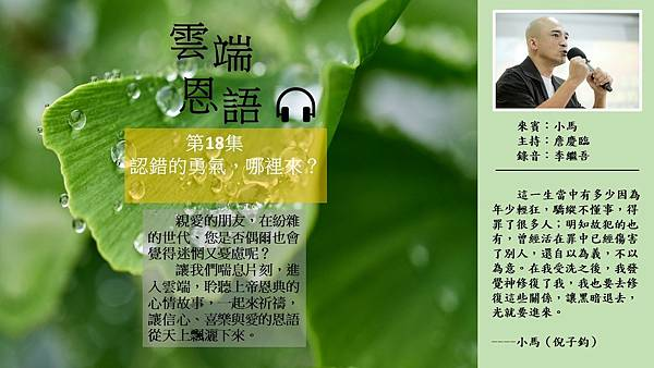 雲端恩語-小馬第18集  語音版